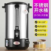 304商用雙層不銹鋼電熱開水桶保溫奶茶桶燒水器恒溫桶茶水加熱桶 ATF 艾瑞斯