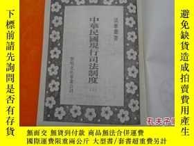 二手書博民逛書店罕見中華民國現行司法制度(上冊精裝本)簽名本Y14812 廖與人