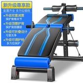 仰臥起坐板 健身器材家用男士練腹肌仰臥板收腹多功能運動輔助器【快速出貨】