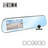 速霸㊣雷鏡王 DC9930 前後雙鏡頭 HD 720P 後視鏡型行車記錄器(送8G TF卡)