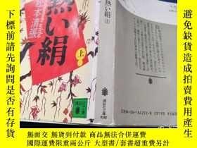 二手書博民逛書店熱い絹罕見(下)日文原版Y223356 松本清張 講談社 出版1988