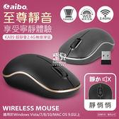 【飛兒】aibo KA89 至尊靜音 2.4G無線靜音滑鼠 (LY-ENMSKA89) 滑鼠 光學 (A