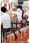 古見同學是溝通魯蛇。(02)