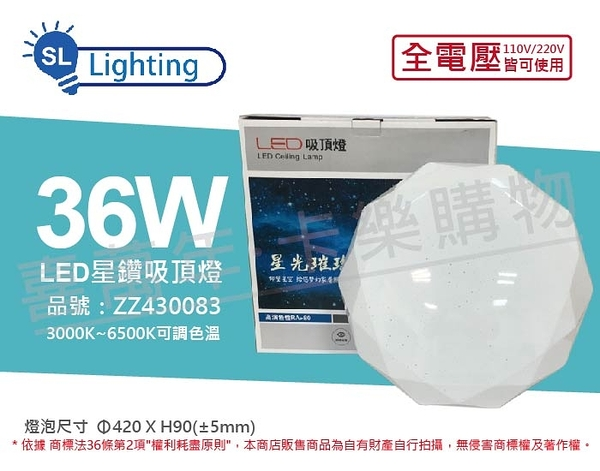 星光璀璨 LED 36W 三段三色可調色 全電壓 菱形 星鑽 吸頂燈 _ ZZ430083