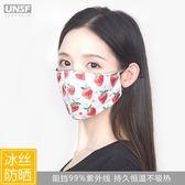 口罩/面罩 防曬口罩女夏防紫外線 透氣正品薄款冰絲可清洗