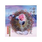 88011-楞嚴咒.八十八佛大懺悔文CD