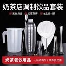雪克杯手搖壺做奶茶店用品調制作專用的工具大搖杯套裝500ml商用 初色家居館