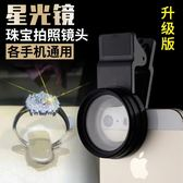 濾鏡偏光鏡珠寶拍照鏡頭手機星光8線星芒鏡微距近攝鏡鑽石攝影濾鏡手機通用  數碼人生