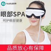 按摩 諾泰眼部按摩器護眼儀按摩恢復眼睛熱敷疲勞近視保護視力眼罩眼圈 維多原創 免運