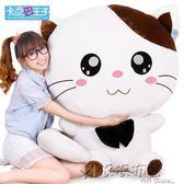 【新年鉅惠】抱枕可愛貓毛絨玩具大號