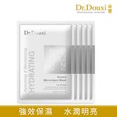 【Dr.Douxi 朵璽旗艦店】 極光微導保水面膜 5片入(散片裝)