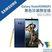 【贈無線充電板+傳輸線】SAMSUNG Galaxy Note 9 黑色沙漠限量版 6G/128G 智慧手機【葳訊數位生活館】