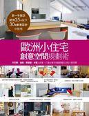 (二手書)歐洲小住宅,創意空間規劃術:學巴黎‧倫敦‧馬德里‧米蘭人的家,打造在城..