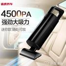 車載吸塵器途虎車載無線吸塵器車用小型汽車車內強力專用兩用手持式大功率 麥吉良品