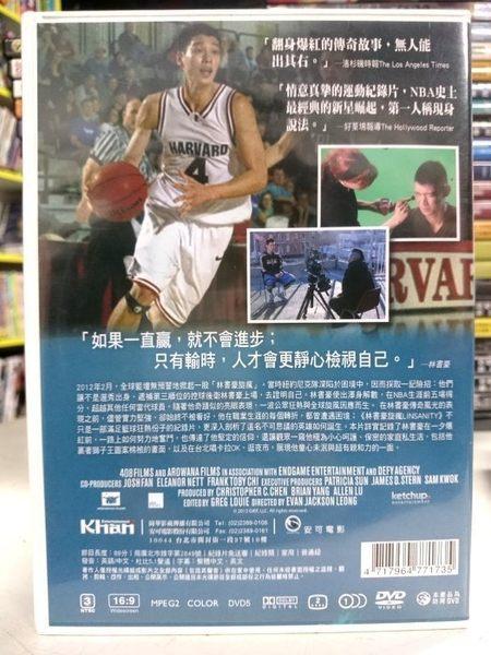 影音專賣店-P08-037-正版DVD*電影【林書豪旋瘋】-NBA華人球星