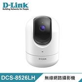 【D-Link 友訊】DCS-8526LH Full HD 旋轉無線網路攝影機  [不能視訊會議用]
