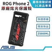 【創宇通訊│配件】ASUS ROGⅡ 原廠炫光智慧保護殼 (ZS660KL) 開發票