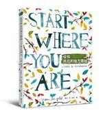(二手書)從你所在的地方開始