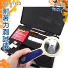 [儀特汽修]MIT-AT123百格刀 劃格器導格規油漆附著力測試儀 劃格刀刀片1mm