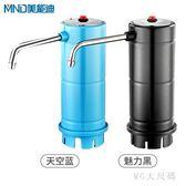 電動抽水器桶裝水純凈水桶飲水機水龍頭壓水器自動上水器 QQ26963『MG大尺碼』
