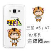 [Samsung A5 / A7] RM系列 客製化手機殼 Running Man 劉在錫 宋智孝 哈哈 GARY 李光洙 池石鎮 金鐘國