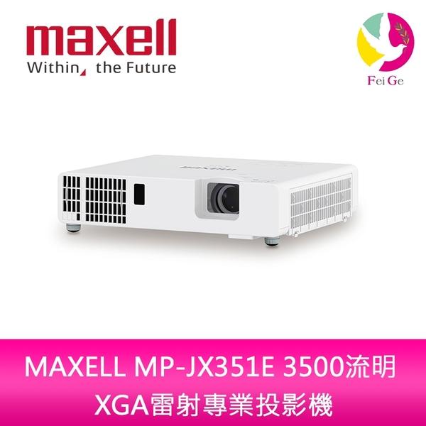 分期0利率 MAXELL MP-JX351E 3500流明 XGA雷射專業投影機