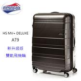 [佑昇]AMERICAN TOURISTER美國旅行者29吋行李箱HS MV+ DELUXE AT9硬殼PC飛機輪可擴充(周年慶8折)31T