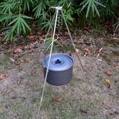 鋁合金戶外迷你三角架燒烤架套鍋吊架野營炊具用品配合吊鍋使用
