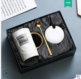 馬克杯陶瓷杯子創意個性潮流馬克杯帶蓋勺簡約情侶喝水杯家用男女 嬡孕哺