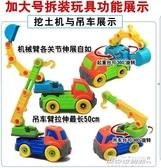 大號兒童可拆裝玩具男孩益智玩具女孩拼組裝車螺絲刀工具禮物 【傑克型男館】