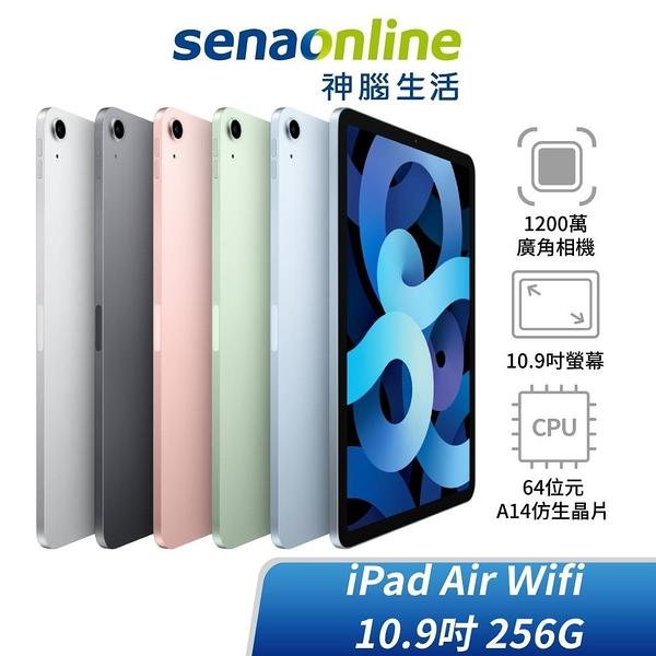 iPad Air 10.9吋 256GB WiFi (2020) 神腦生活【現貨開賣】