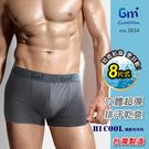 【GM+】男性吸濕排汗貼身平口褲/台灣製 /3834 /單件組