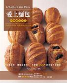 愛上麵包-法國麵包教父的烘焙教學全集