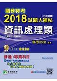 關務特考2018試題大補帖【資訊處理類】普通 專業(106年試題)三、四等