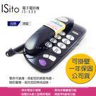 保固一年【旺德 ISito IS333】白色/深藍 桌上掛壁兩用可暫停靜音顯示 傳統市室內家用有線電話