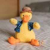 公仔娃娃 丑萌玩偶可愛毛絨玩具 超丑公仔娃娃小黃鴨加油鴨子生日禮物女