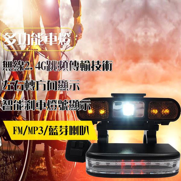 【長暉】自行車多功能車燈藍芽喇叭尾燈單車配備夜間方向燈防盜USB充電(無線旗艦版)-黑