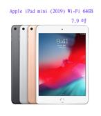【刷卡分期】 Mini 64G WIFI 2019 / 蘋果Apple iPad mini 9.7吋 (2019) WiFi 64GB 保固一年