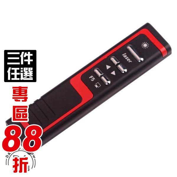 紅光雷射 簡報筆 隨插即用 PPT簡報 ?收納皮套 翻頁筆 雷射筆 簡報教學會議(17-772)