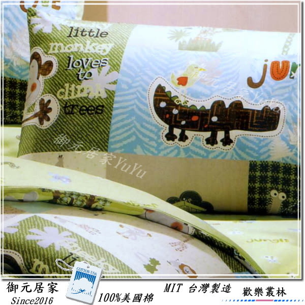 防瞞抗菌【薄床包】5*6.2尺/雙人『歡樂叢林』嚴選精梳棉/三件套