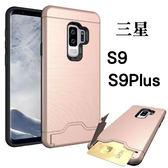 三星 S9 Plus S9 手機殼 保護殼 軟殼 插卡 防摔 全包 防摔 拉絲插卡 S9+
