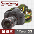 【現貨】Canon 5D II 金鐘罩 金鐘套 easyCover 矽膠保護套 5D Mark 2 黑色 迷彩色 屮U7