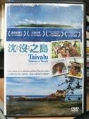 挖寶二手片-T03-489-正版DVD-華語【沉沒之島】-2011台北電影節最佳紀錄片(直購價)