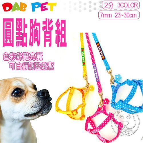 【培菓平價寵物網】DAB PET》2分 圓點胸背組 (3款顏色)