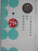 【書寶二手書T4/勵志_AY2】人生變得多采多姿 禪的簡單整理技巧_枡野俊明,  高詹燦