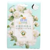 【熊寶貝】衣物香氛袋(山茶花) 7g*3入