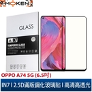 【默肯國際】IN7 OPPO A74 5G (6.5吋) 高清 高透光2.5D滿版9H鋼化玻璃保護貼 疏油疏水 鋼化膜