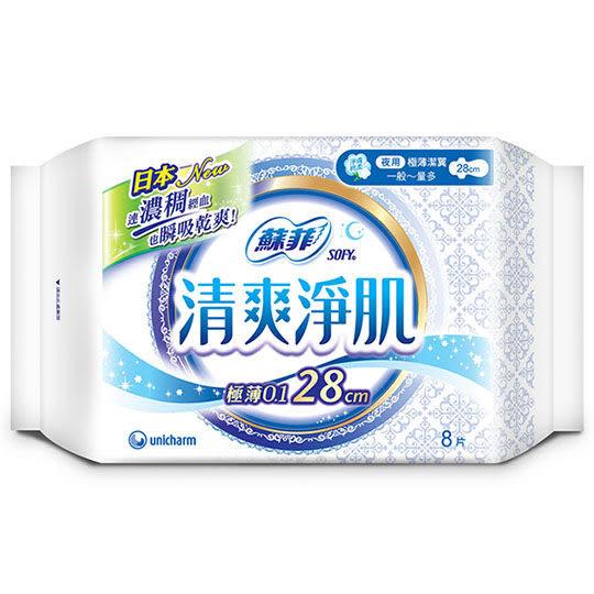 蘇菲 清爽淨肌極薄0.1潔翼夜用28cm8片【德芳保健藥妝】