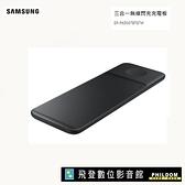 三星 SAMSUNG EP-P6300 EP P6300 三合一無線閃充充電板 無線充電板