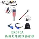 POSMA 兩段式美國國旗印花高爾夫球撿球器套組 BR070A